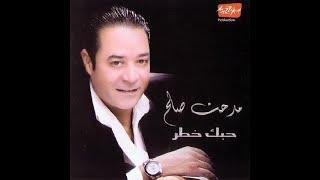 تحميل و مشاهدة مدحت صالح _ انا واد رسام MP3