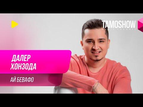 Далер Хонзода - Ай бевафо (Клипхои Точики 2019)