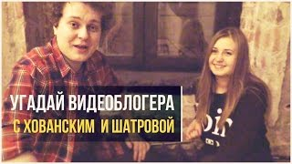 УГАДАЙ ВИДЕОБЛОГЕРА [feat. Мария Шатрова]