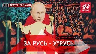 Путін і молодильне яблуко, Вєсті Кремля, 10 жовтня 2018
