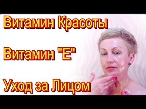 "Витамины Для Красоты Кожи - Витамин ""Е"" в Капсулах для Ухода за Лицом в Домашних Условиях"