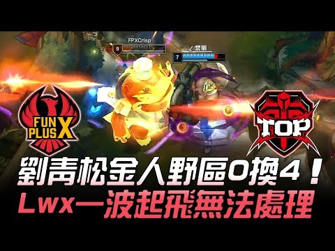 FPX vs TOP 劉青松關鍵金人野區0換4 Lwx一波起飛無法處理!Game 4
