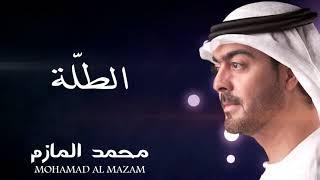 تحميل اغاني محمد المازم - الطلة MP3