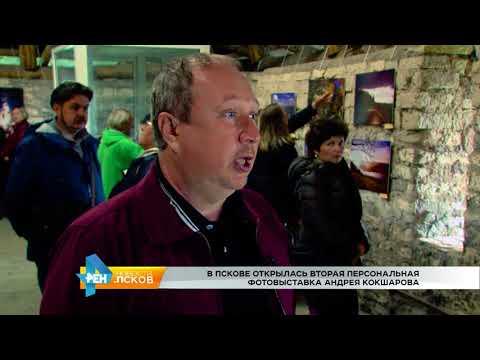 Новости Псков от 12.09.2017 # Фотовыставка Андрея Кокшарова