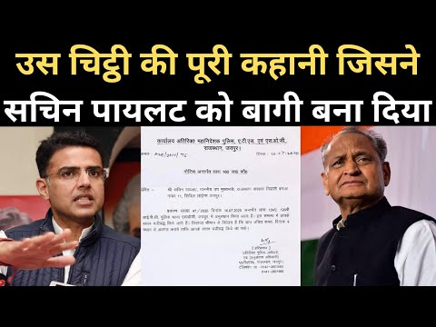 Sachin Pilot SOG के Notice से क्यों हुए आगबबूला? Rajasthan । Ashok Gehlot । Congress । BJP | NBT