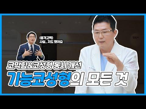 [SMS KOREA EP26] 코막힘&코성형 동시개선! 기능코성형