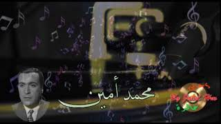 اغاني طرب MP3 يا حبيبى ♥ محمد أمين تحميل MP3