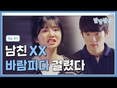 김근형 배우 출연 웹드라마 '달당말당' 1화