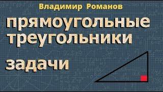 Геометрия ПРЯМОУГОЛЬНЫЕ ТРЕУГОЛЬНИКИ ЗАДАЧИ 7 класс