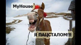 ПОПРОБУЙ НЕ ЗАСМЕЯТЬСЯ!!! РЖАКА ДО СЛЕЗ, Я ПАЦСТАЛОМ!!! MyHouse #167 ЯНВАРЬ 2018