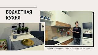 моя БЮДЖЕТНАЯ КУХНЯ  дизайн интерьера кухни РУМ ТУР