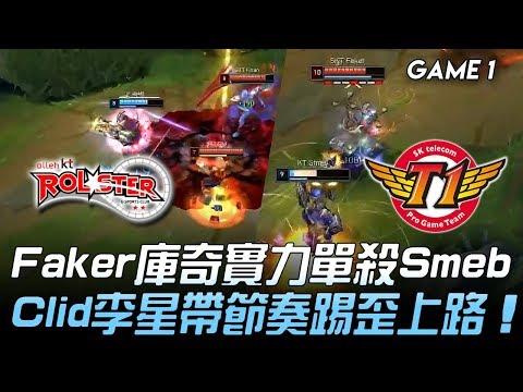 KT vs SKT Faker庫奇實力單殺Smeb Clid李星帶節奏踢歪上路!Game 1