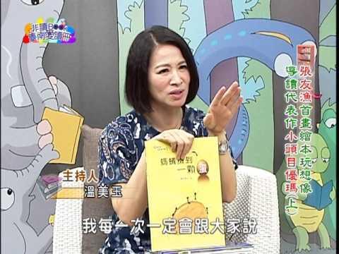【宅閱讀記憶吐司】非讀Book臺南愛讀冊第205集