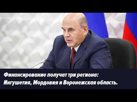Михаил Мишустин распорядился выделить более 173 млн рублей на строительство спортивных объектов
