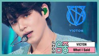 [쇼! 음악중심] 빅톤 - 왓 아이 세드 (VICTON - What I Said), MBC 210123 방송