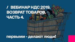 Вебинар по НДС 2019  Возврат товаров, часть 4