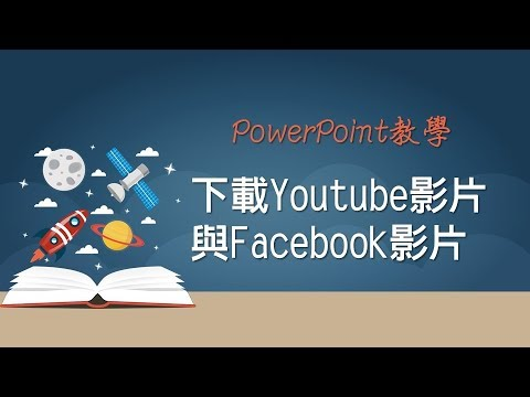 【PowerPoint PPT教學】35 下載Youtube影片或Facebook影片使用4k Video Downloader201601