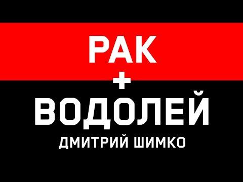 РАК+ВОДОЛЕЙ - Совместимость - Астротиполог Дмитрий Шимко