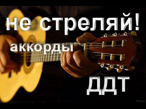 не стреляй, ДДТ, Юрий Шевчук, кавер, гитара, аккорды