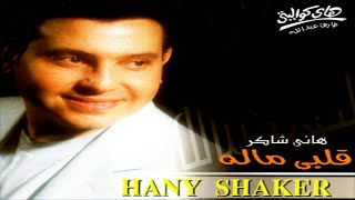 تحميل و مشاهدة هاني شاكر تعبت من الكلام | Hany Shaker Teaabt Men Elkalam MP3