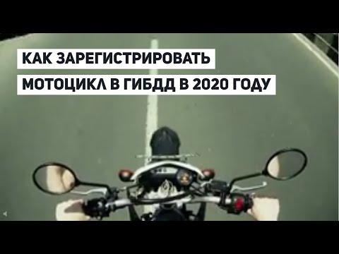Как зарегистрировать мотоцикл в ГИБДД в 2020 году