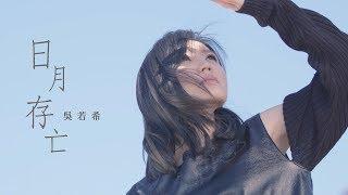 """吳若希 Jinny - 日月存亡 (劇集 """"如懿傳"""" 主題曲) Official MV"""