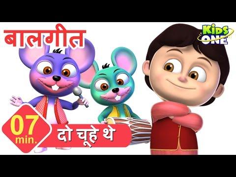 दो चूहे थे | हिंदी बालगीत