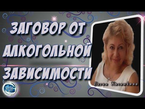 Заговор от алкоголизма и алкогольной зависимости / Елена Касаткина #всегранивселенной