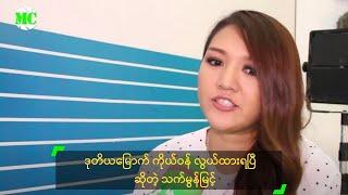 Myanmar Celebrity Update: Thet Mon Myint