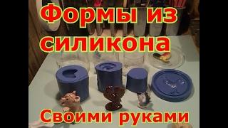 Изготовление форм из силикона своими руками