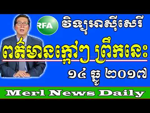គឹម សុខា ត្រូវបានដោះលែងហើយព្រឹកនេះ | Khmer News Video | Cambodia Breaking News Today