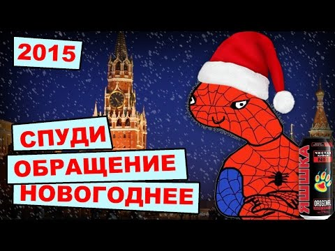 Новогоднее обращение спуди!!1