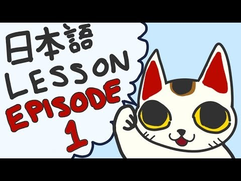 Introduction - Japanese Lesson 1