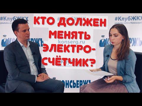 Замена электросчетчика | 522-ФЗ | Александр Юрьев в #КлубЖКХ: кто должен менять прибор учета
