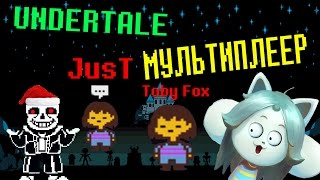 UNDERTALE - ПО СЕТИ [DON'T FORGET MULTIPLAYER]