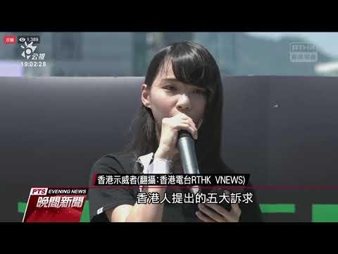 香港週一大罷工 人潮聚集7地點發出怒吼 20190805公視晚間新聞