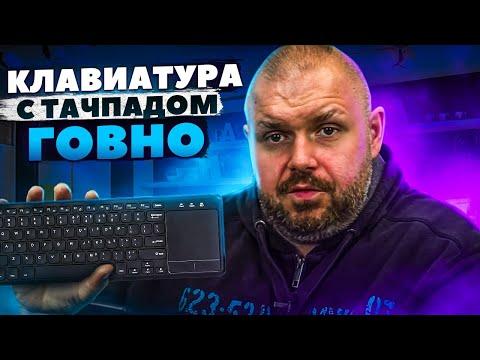 Беспроводная клавиатура с тачпадом для ТВ БОКСА И КОМПЬЮТЕРОВ НА WINDOWS И MAX OS. НЕУДОБНАЯ ЧУШЬ