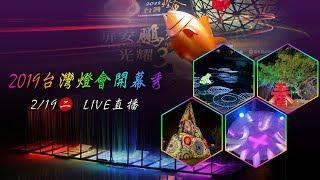 台灣燈會開幕