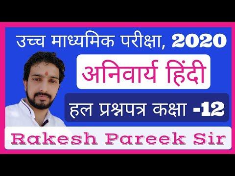 Solution RBSE Hindi Exam2020। Rakesh Pareek Sir Hindi Waale।