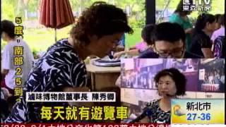 [東森新聞]夜市滷味擺攤奇蹟 賣30國 還成立博物館