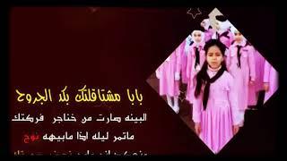 preview picture of video 'ادمعت عيني هاذي طفله بنت شهيد البطل اثير مزاحم التميمي'