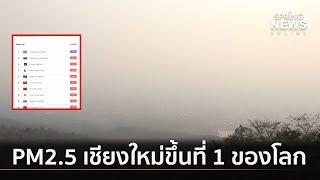 วิกฤตหนัก! เชียงใหม่ PM 2.5 พุ่งสูงสุดในโลก | 13 มี.ค. 62 | คัดข่าวเช้า