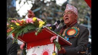 ओली कटाक्ष : प्रधानमन्त्रीले जवाफ दिनुपर्छ नेपाल कति वटा देश हो ? (फोटो/भिडियो)