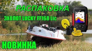Эхолот lucky spear ff918c wt