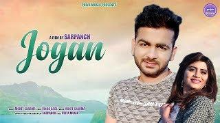 Mohit Sharma ! Jogan ( जोगण ) ! Sonika Singh ! Vinod Gadli ! Promo ! New Haryanvi song 2019