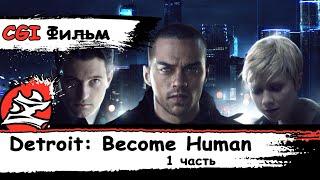 [Detroit: Become Human CGI Фильм] [Detroit: Become Human Кино На Русском 1 часть][Антидубляж][DaKot]