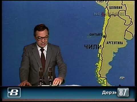 Чили. Дерзкий побег из застенков Пиночета 14.08.1987