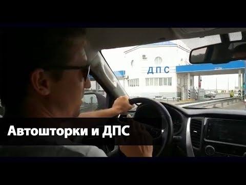 Автошторки и ДПС.   Оштрафуют или нет?