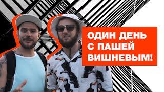 (12+)Один день с Пашей Вишневым