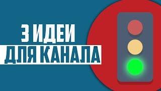 3 Лучшие тематики для канала на ютюб! Тематики канала для заработка на YouTube